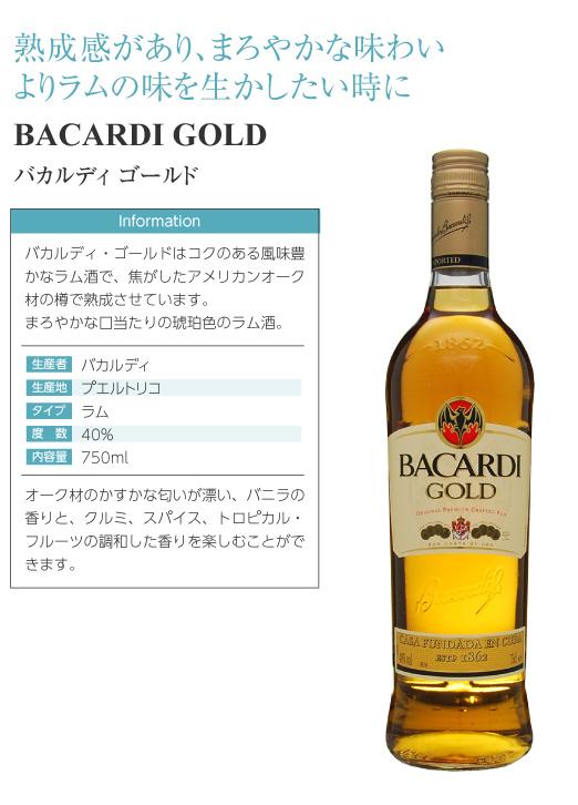 bacardi-gold