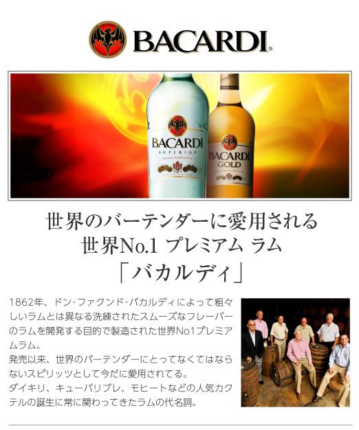 bacardi-gold1