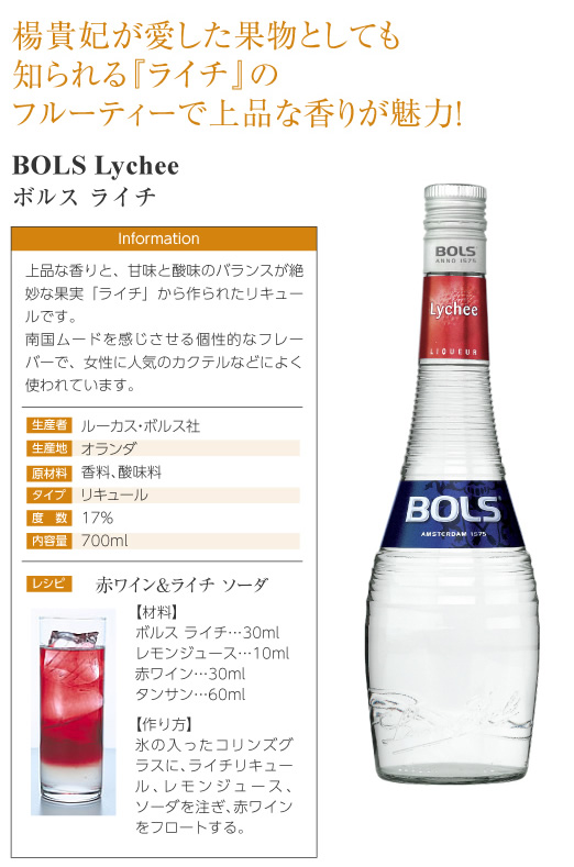bols-lychee