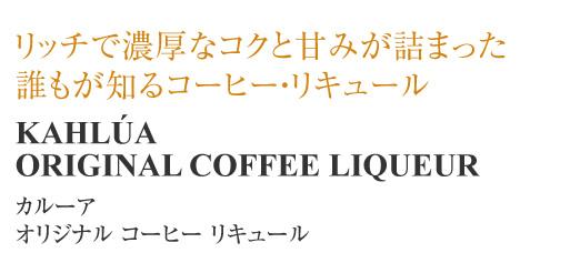 kahlua-coffe1