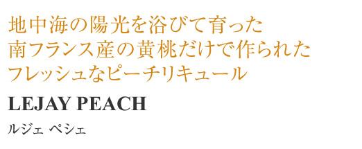 lejay-peach1