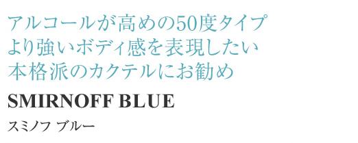 smirnoff-blue1