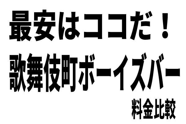 ボーイズ バー 新宿