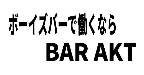 新宿 ボーイズ バー